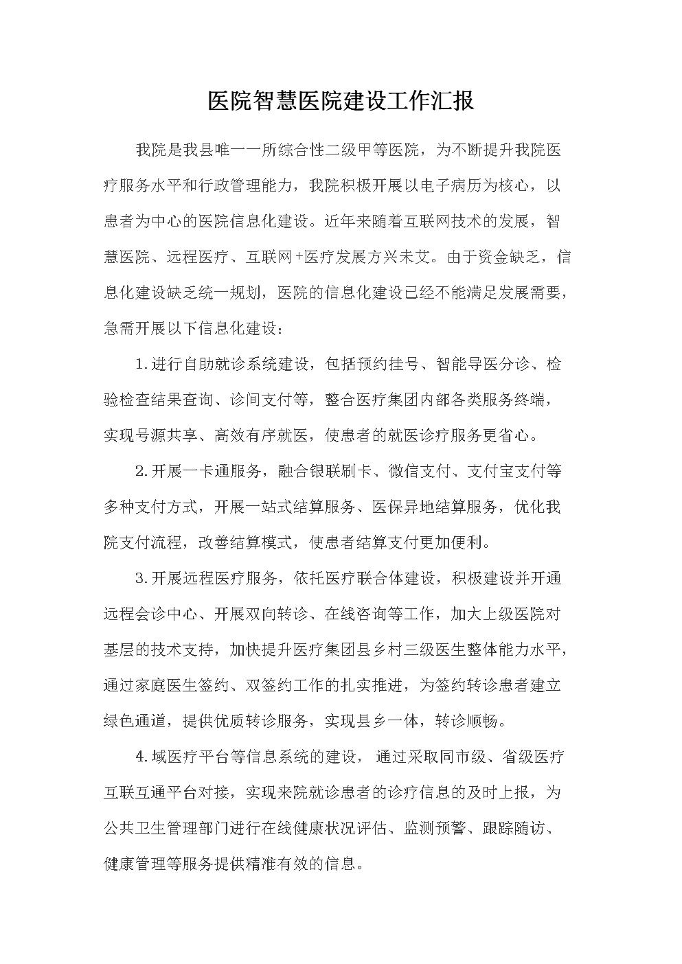 智慧医院项目建设汇报.doc