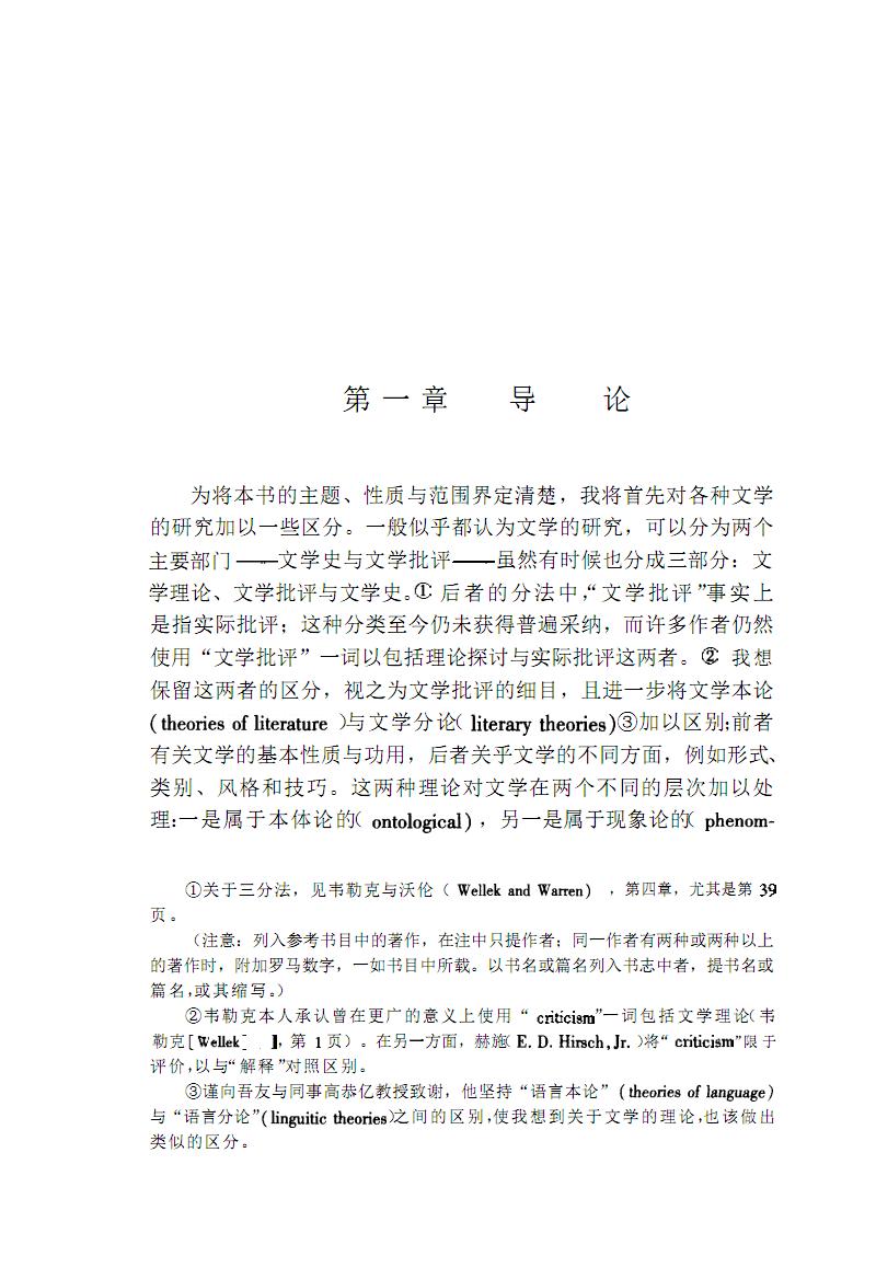 中国文学理论 - 刘若愚.pdf