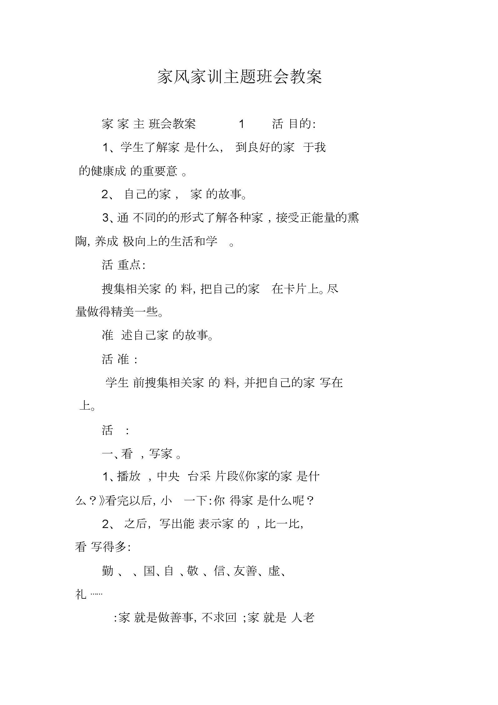 家风家训主题学习班会优选教案.doc