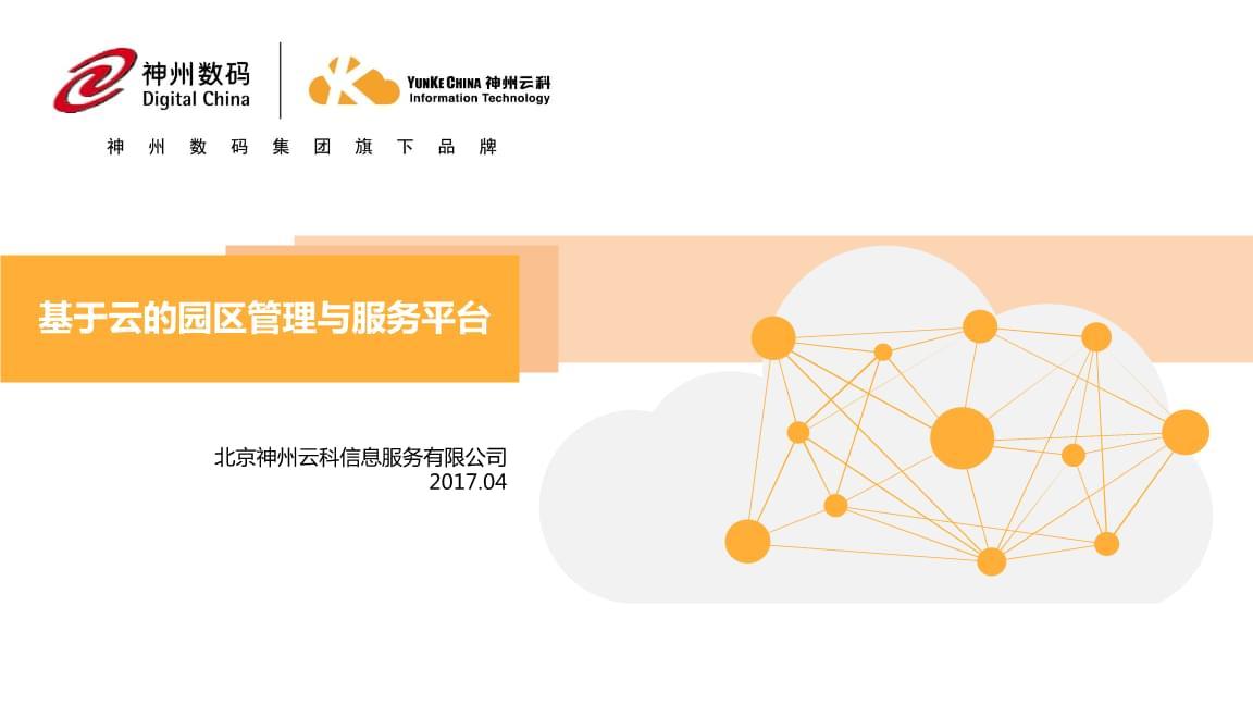 基于云的园区管理与服务平台.pptx
