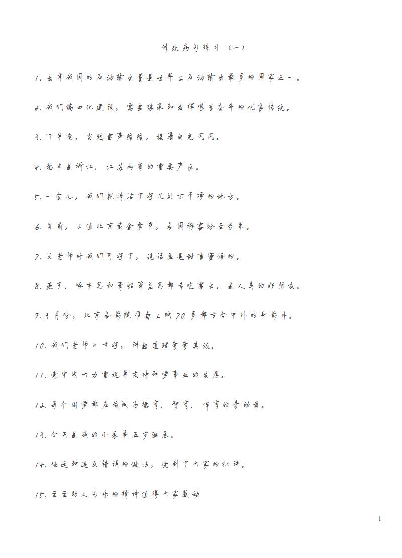 663编号修改病句练习及答案(整理版).pdf