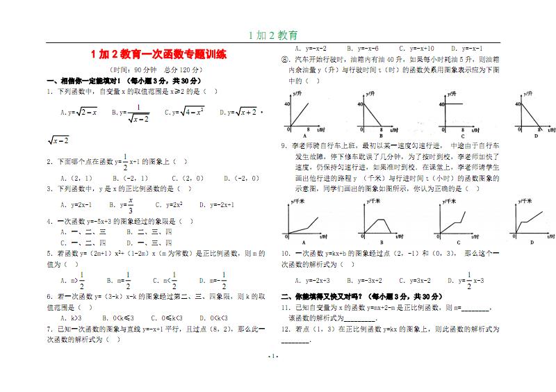 675编号一次函数单元测试题(含答案).pdf