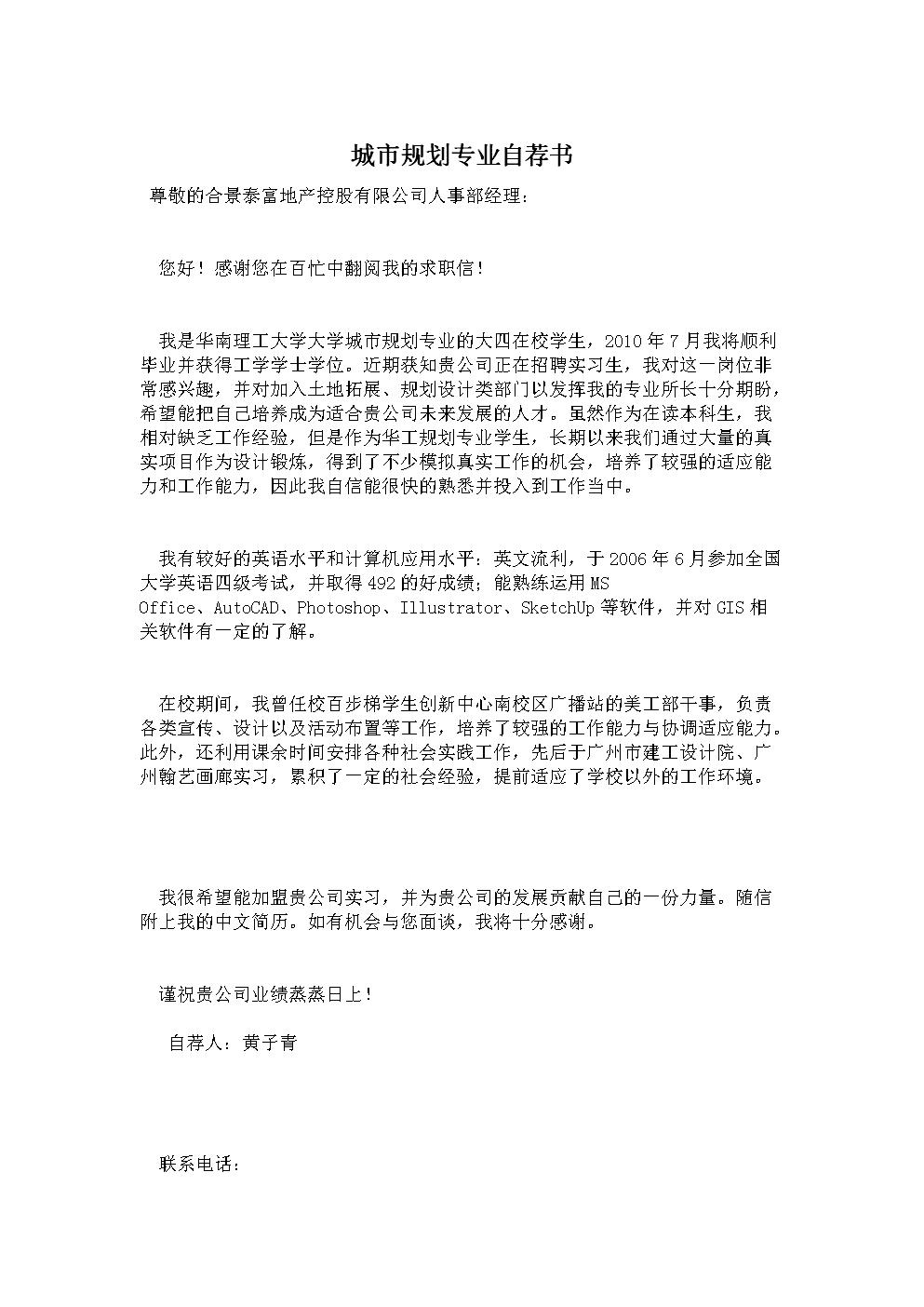 城市规划专业自荐书.doc