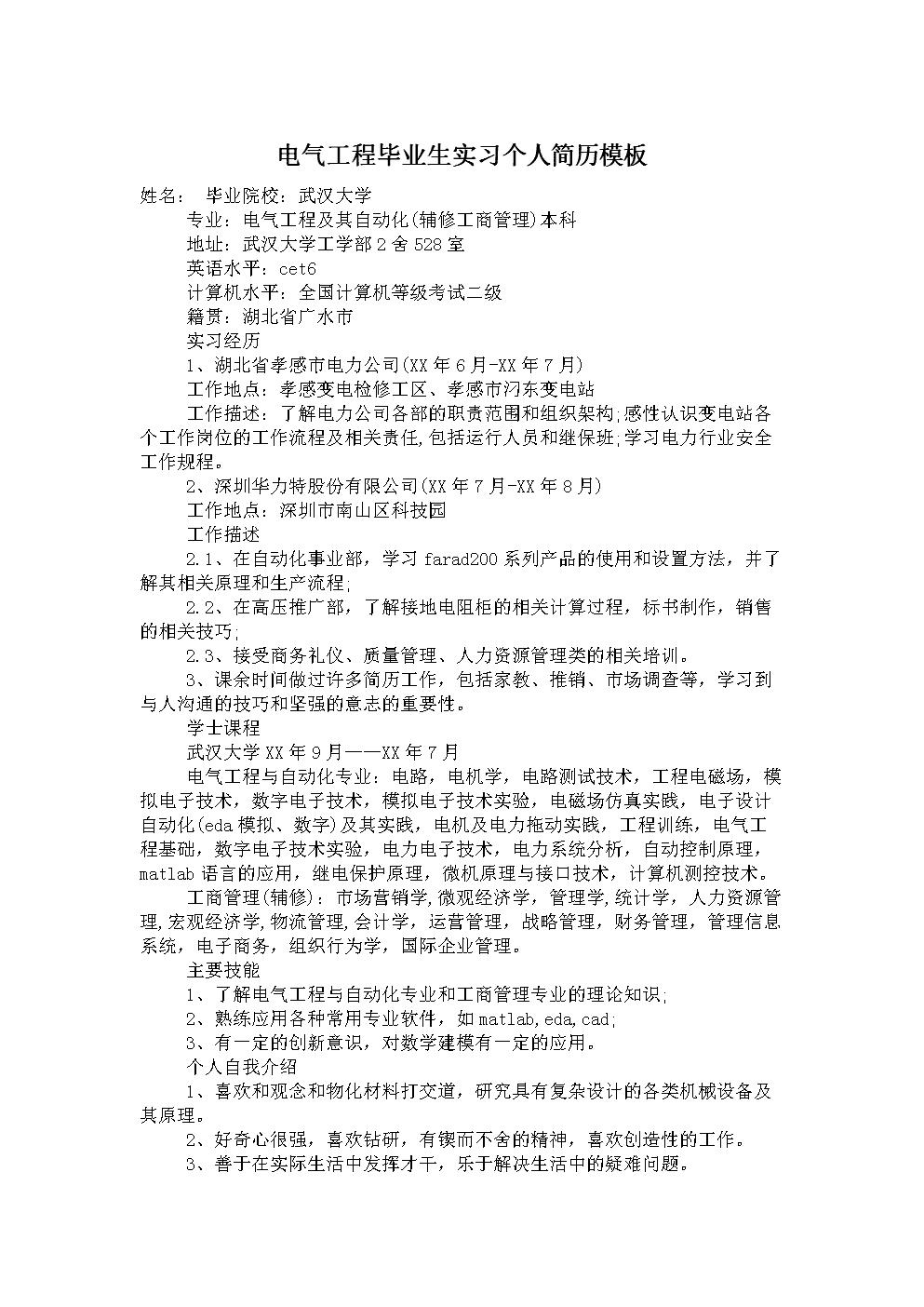 电气工程毕业生实习个人简历模板.doc