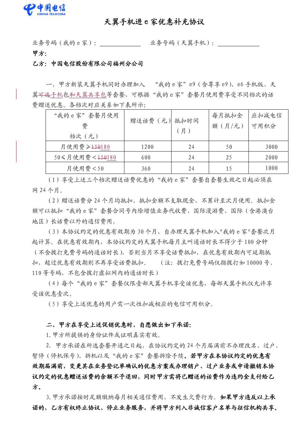4天翼手机进e家优惠补充协议20090926.doc