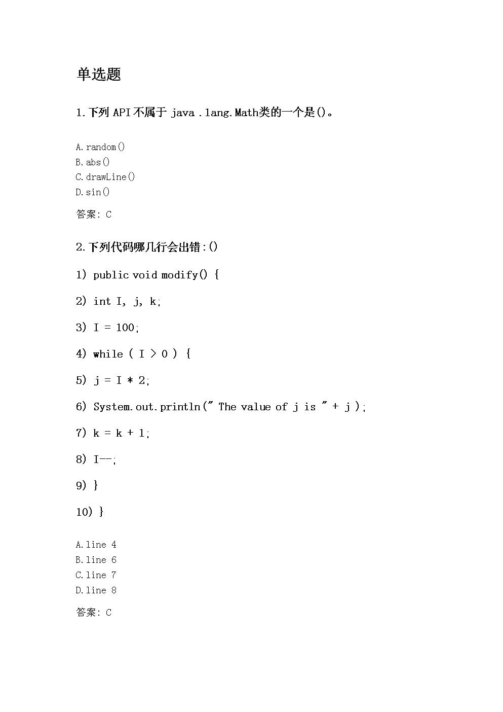 奥鹏东北师范大学2020年9月《Java程序设计》考前练兵.doc