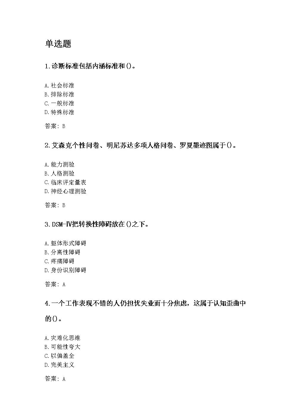奥鹏东北师范大学2020年9月《变态心理学》考前练兵.doc