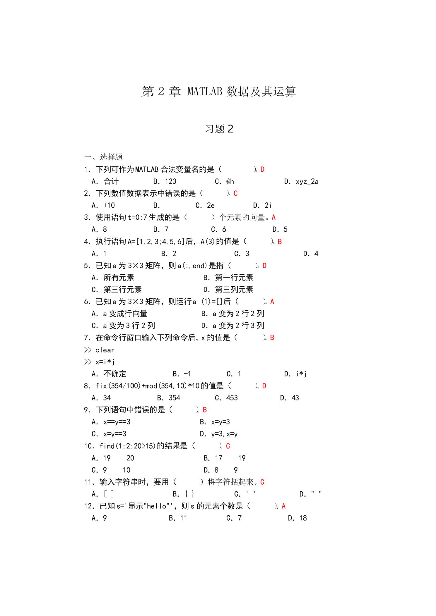 MATLAB数据及其运算_习题答案.docx