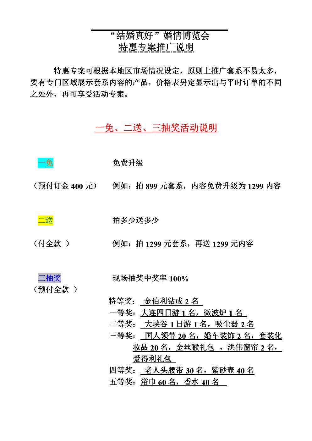 9、特惠专案推广说明.doc