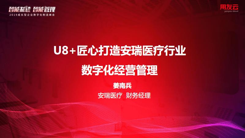用友U8+匠心打造安瑞医疗行业数字化经营管理.pdf