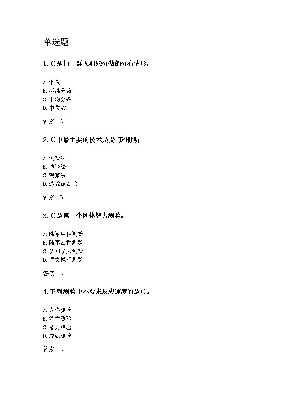 奥鹏东北师范大学2020年9月《心理评价技术》考前练兵.doc