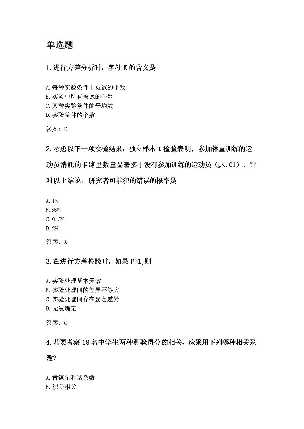 奥鹏东北师范大学2020年9月《心理统计学》考前练兵.doc