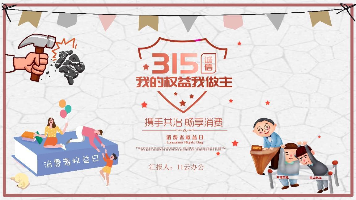 消费者权益日PPT模板315国际消费者维权日宣传课件中小学主题班会 (22).pptx