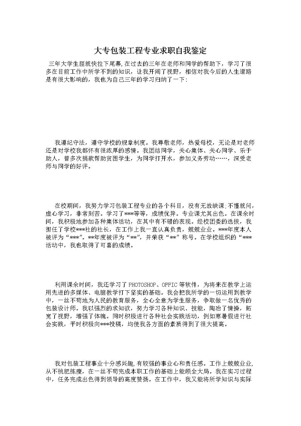 大专包装工程专业求职自我鉴定.doc
