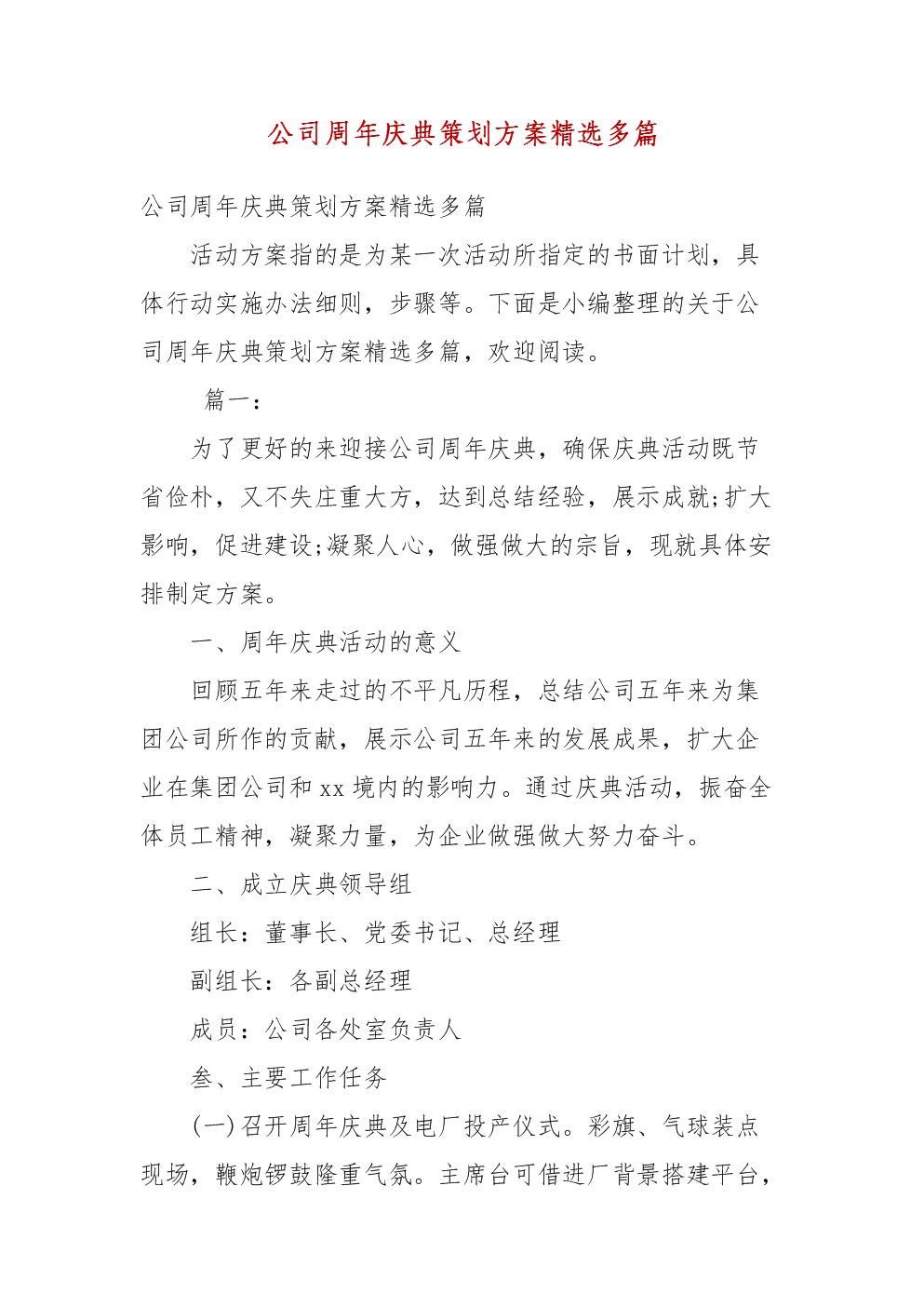 精编公司周年庆典策划方案多篇(三).docx