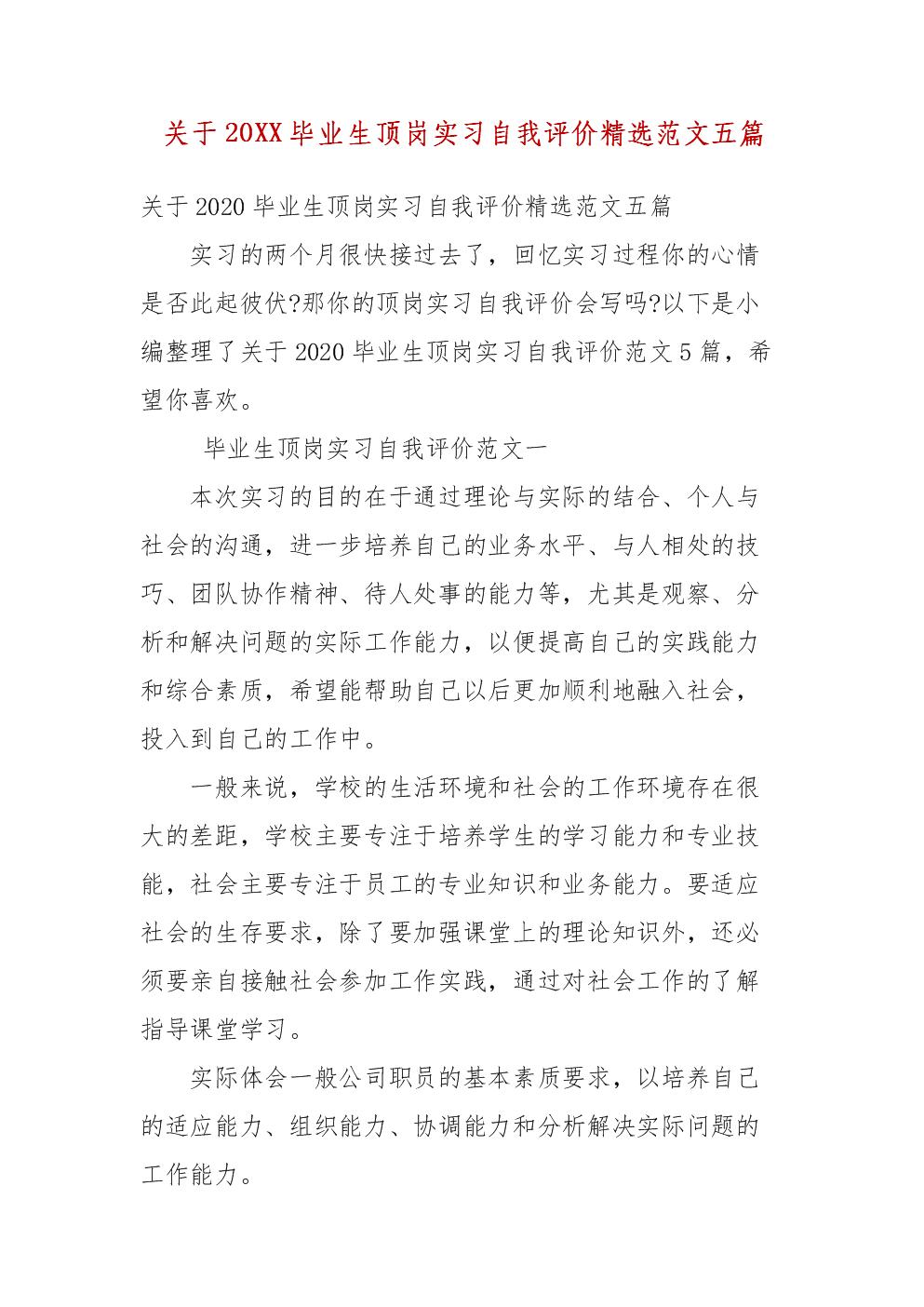 精编关于202X毕业生顶岗实习自我评价范文五篇(三).docx