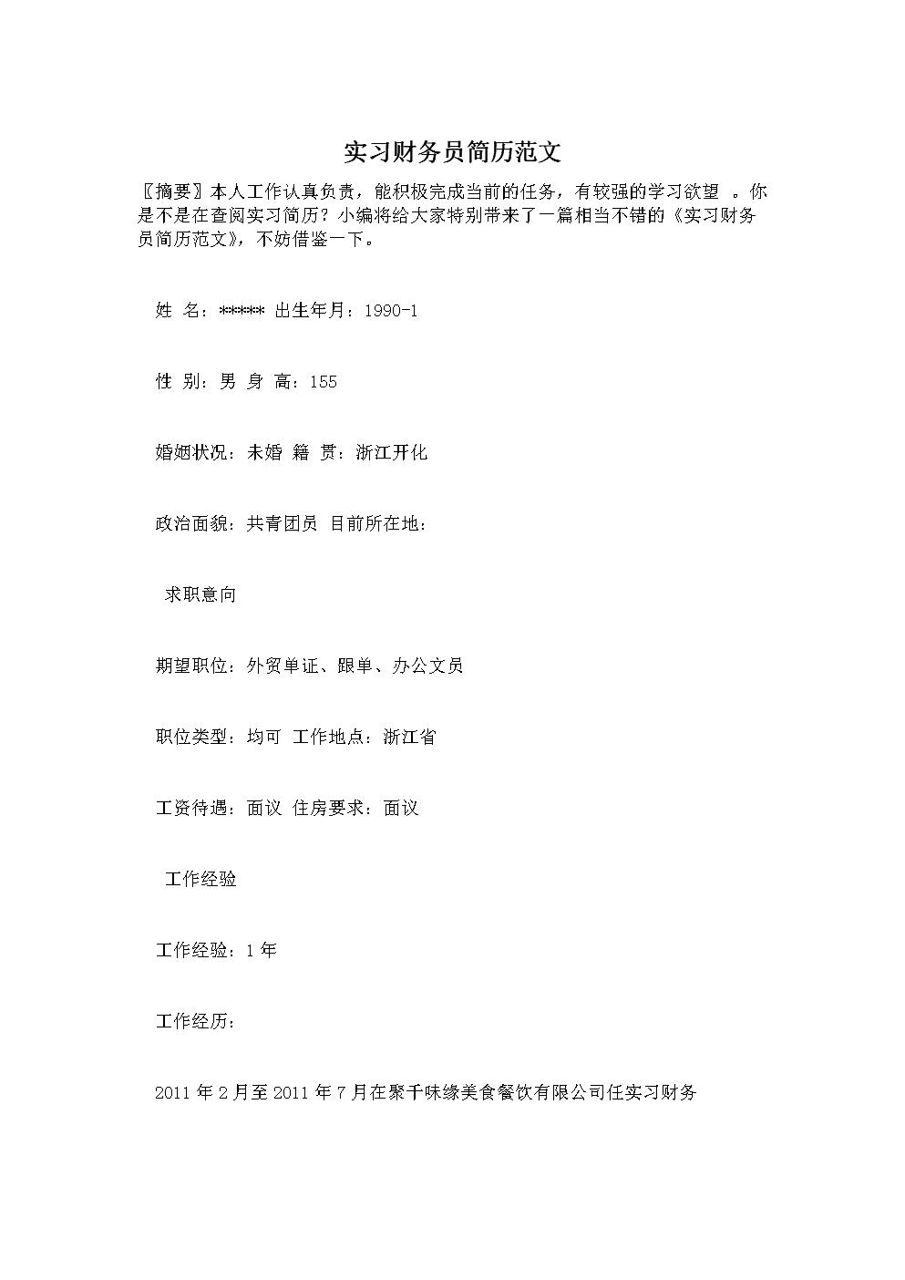 实习财务员简历范文.doc