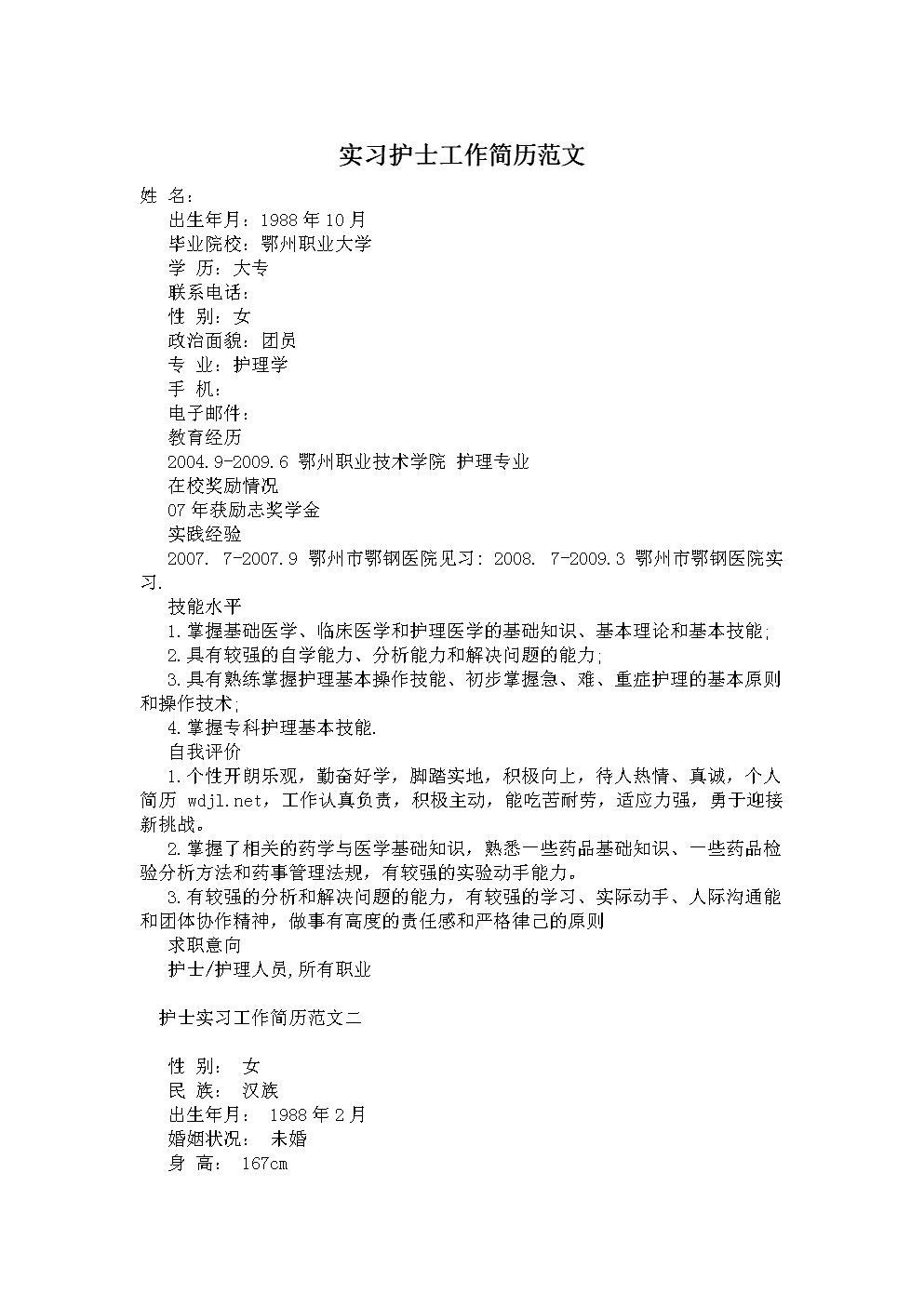 实习护士工作简历范文.doc