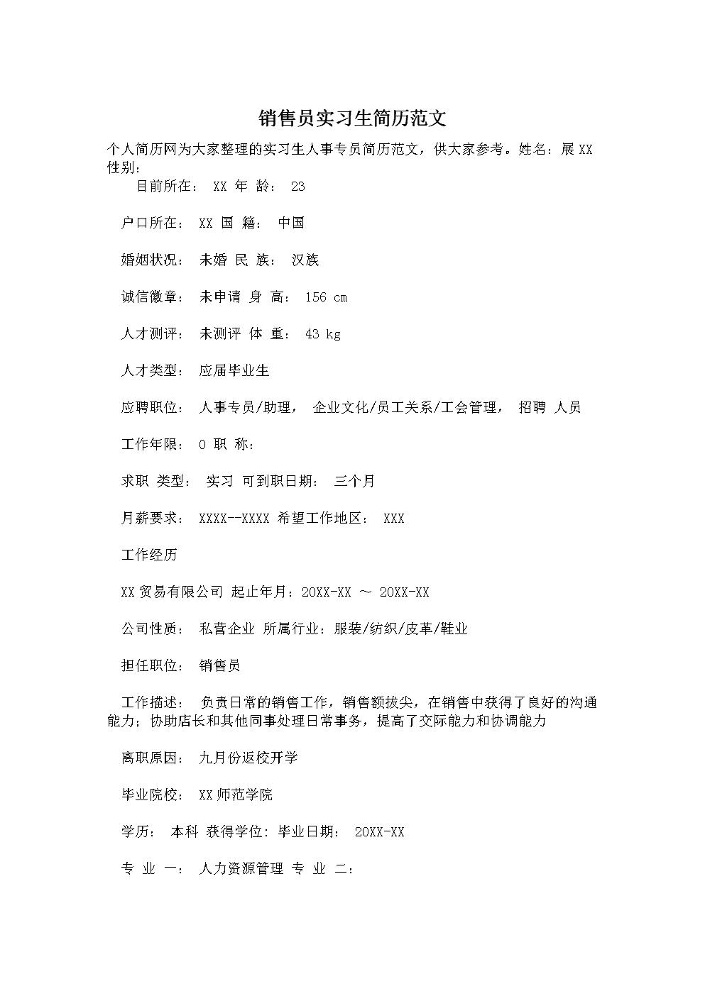 销售员实习生简历范文.doc