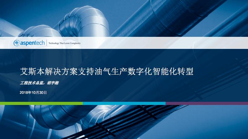 艾斯本解决方案支持油气生产数字化智能化转型.pdf