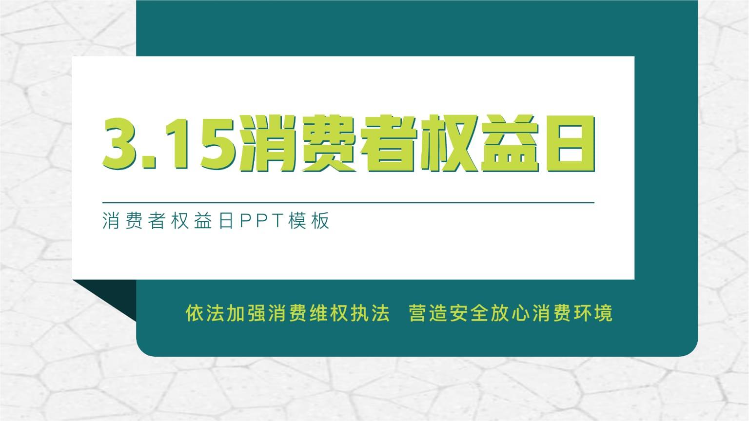 消费者权益日PPT模板315国际消费者维权日宣传课件中小学主题班会 (9).pptx