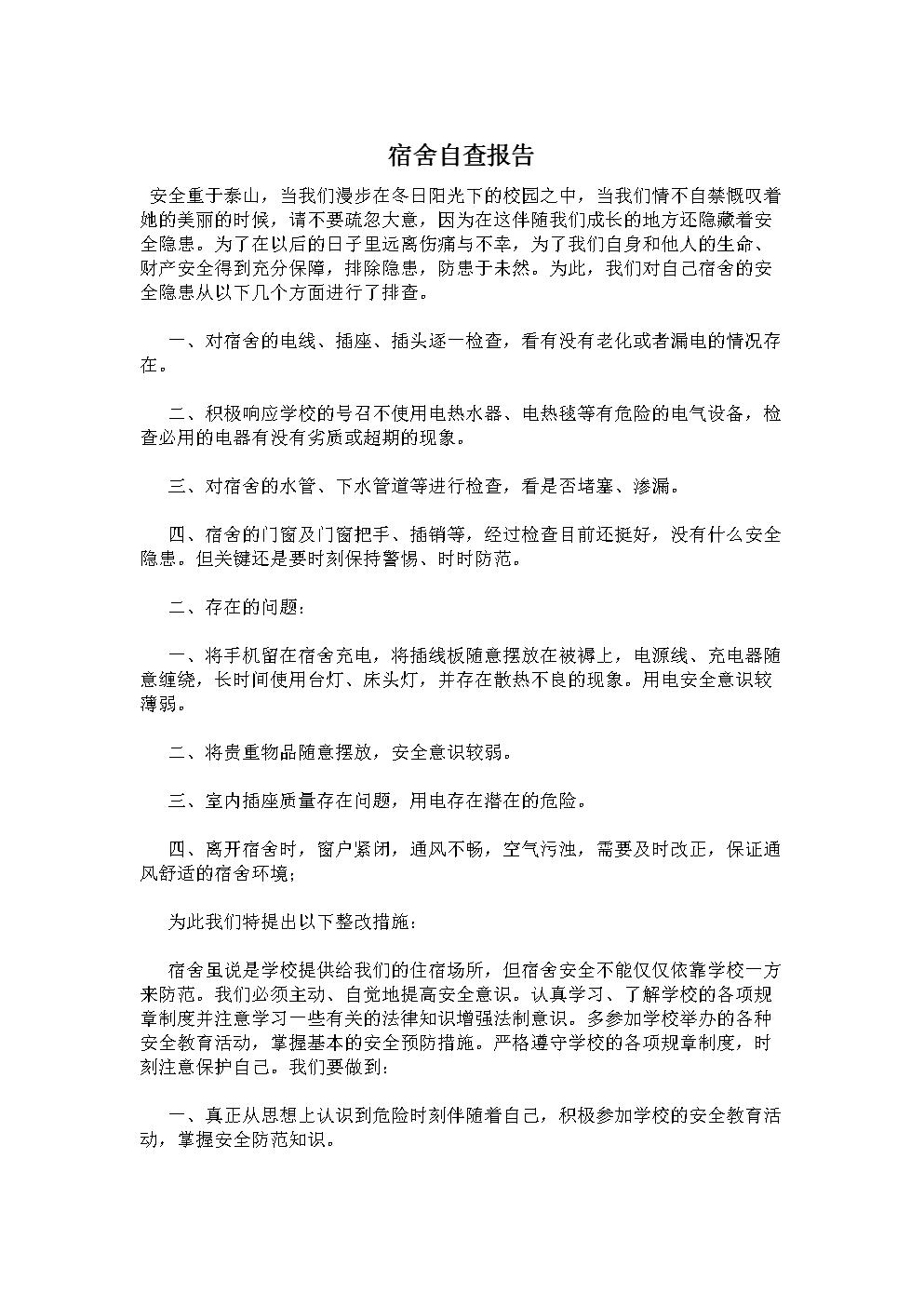 宿舍自查报告范文范文.doc