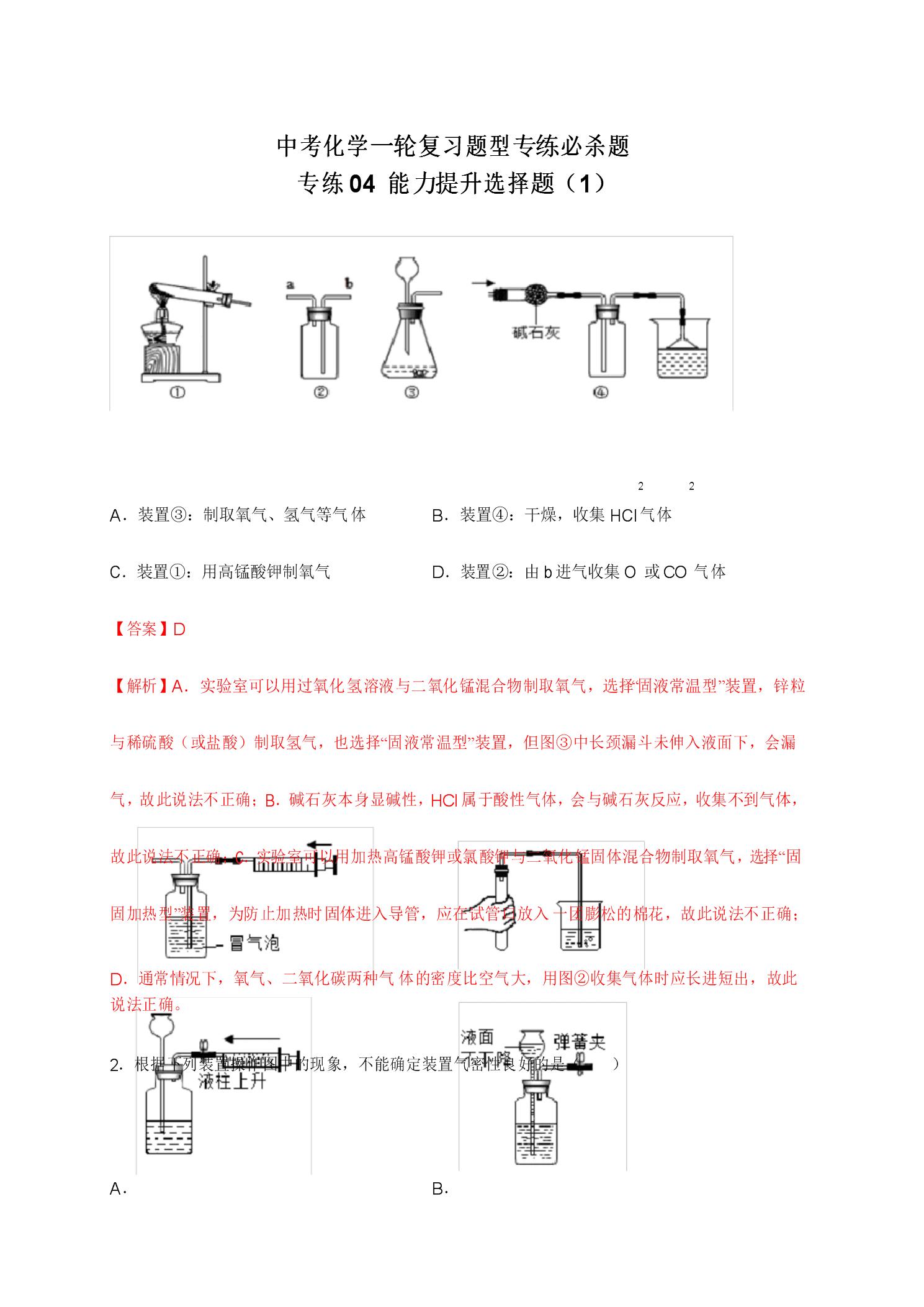 专练04  能力提升选择题(1)-2020年中考化学一轮复习题型专练必杀题(解析版).docx