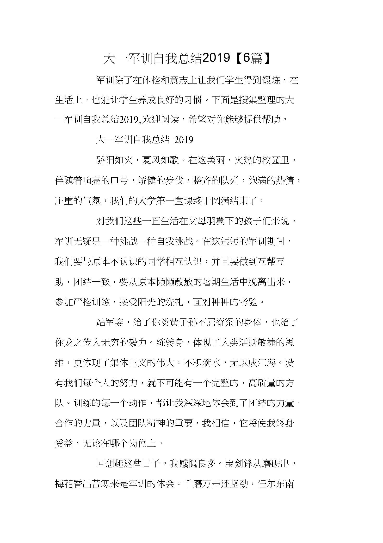 大一军训自我总结2019【6篇】.docx