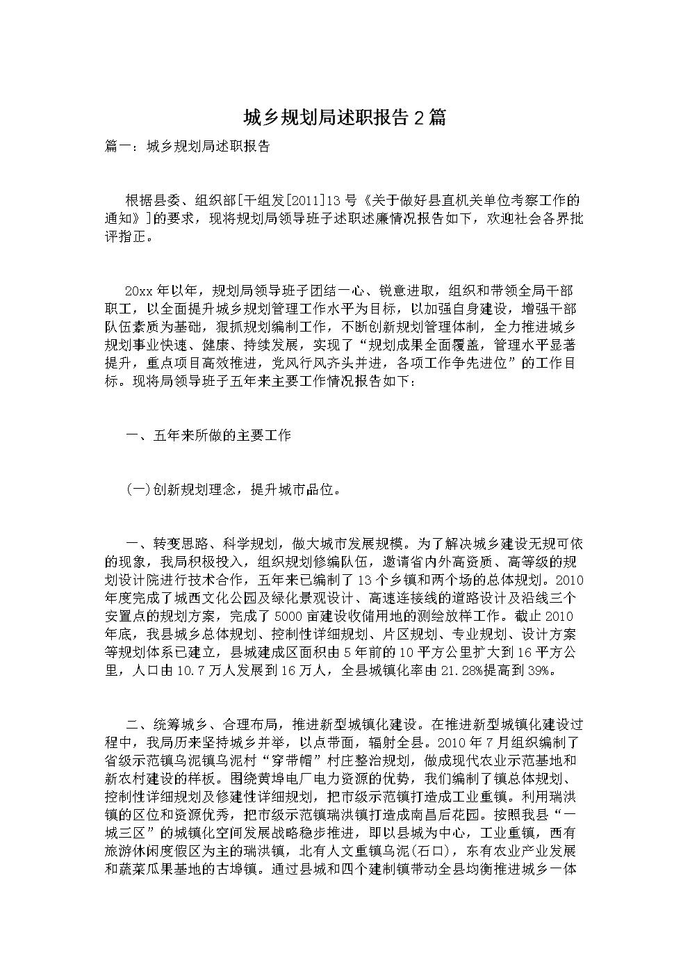 城乡规划局述职报告2篇.doc