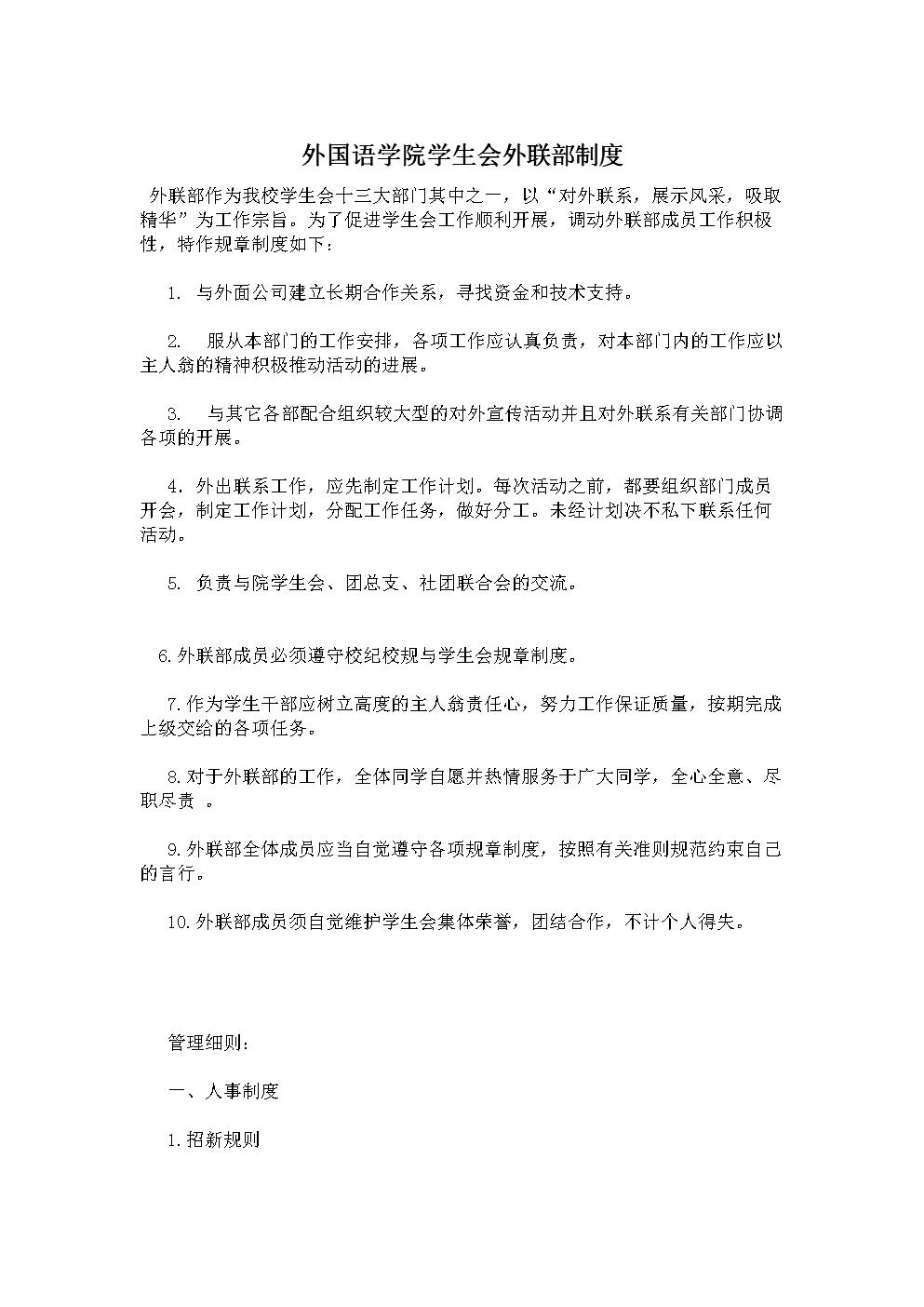 外国语学院学生会外联部制度.doc