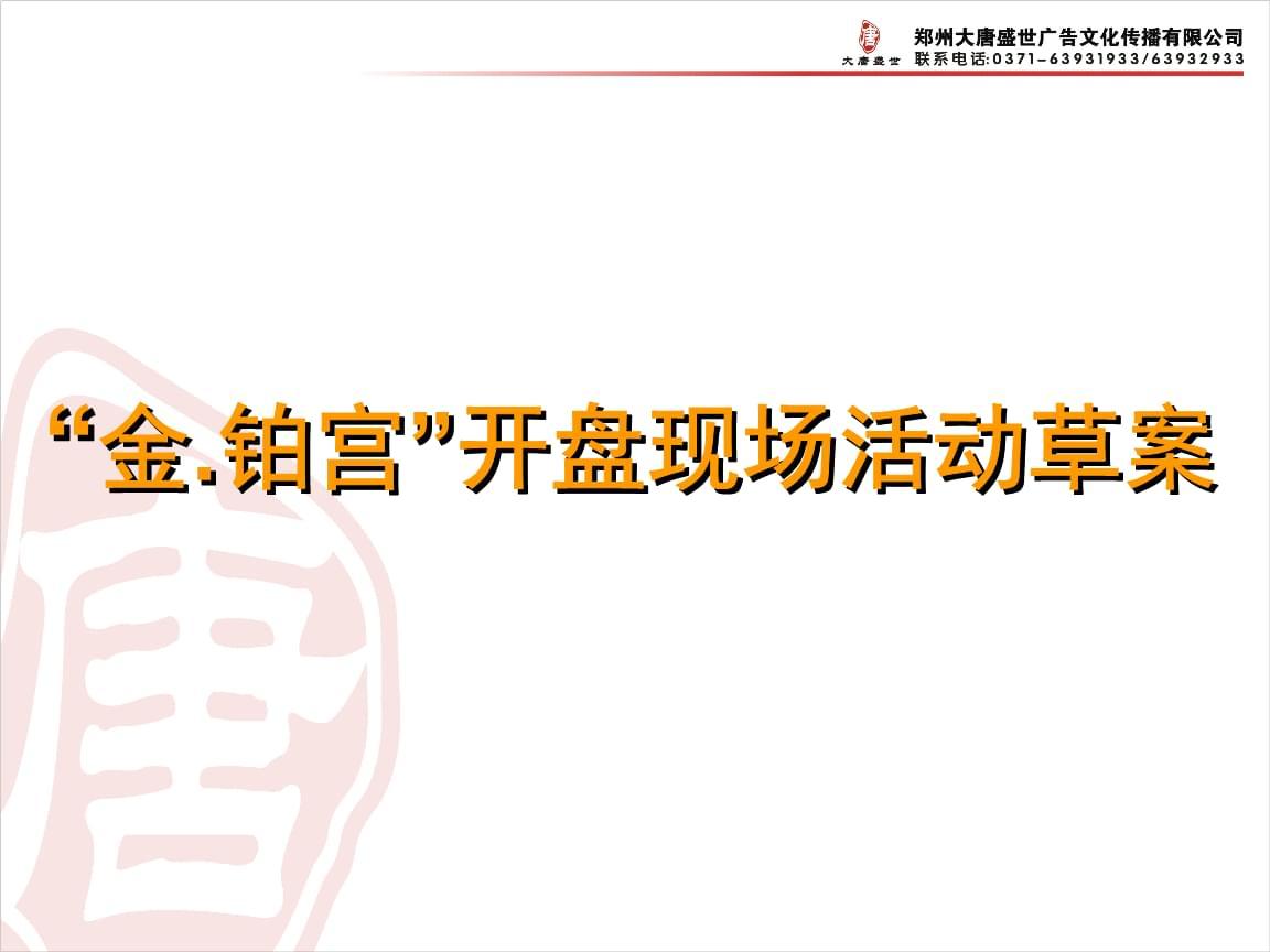 新密市金铂宫开盘现场活动草案.ppt
