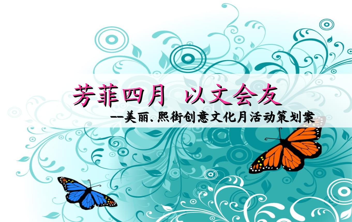 重庆美丽熙街创意文化月活动策划案.ppt