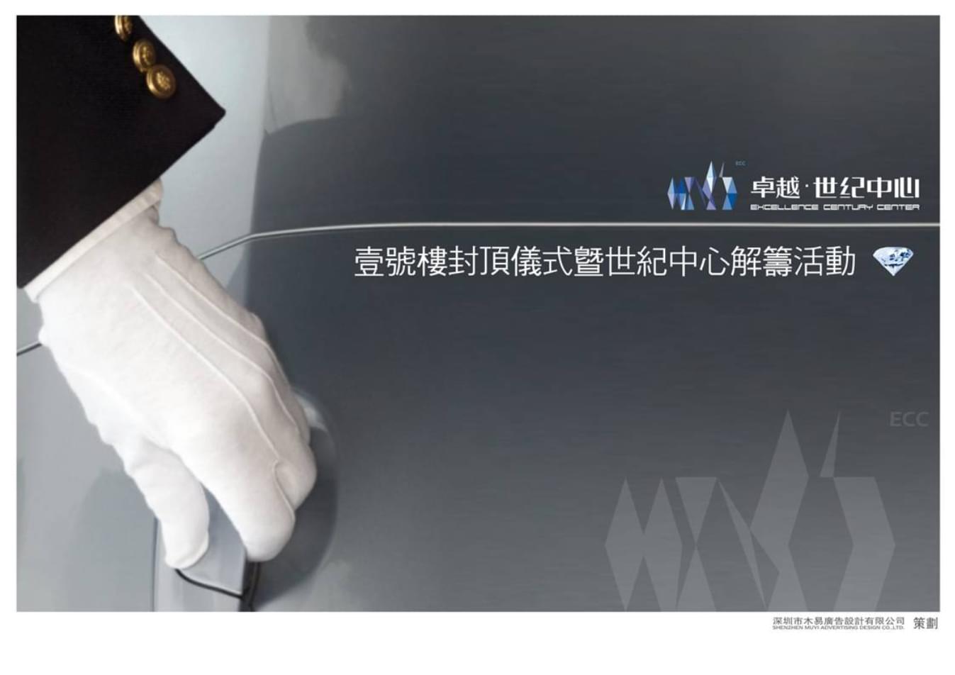 卓越世纪中心1号楼封顶仪式暨世纪中心解筹活动.ppt