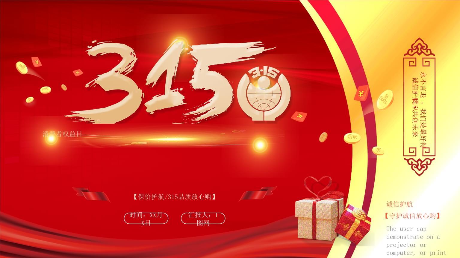 消费者权益日PPT模板315国际消费者维权日宣传课件中小学主题班会 (43).pptx