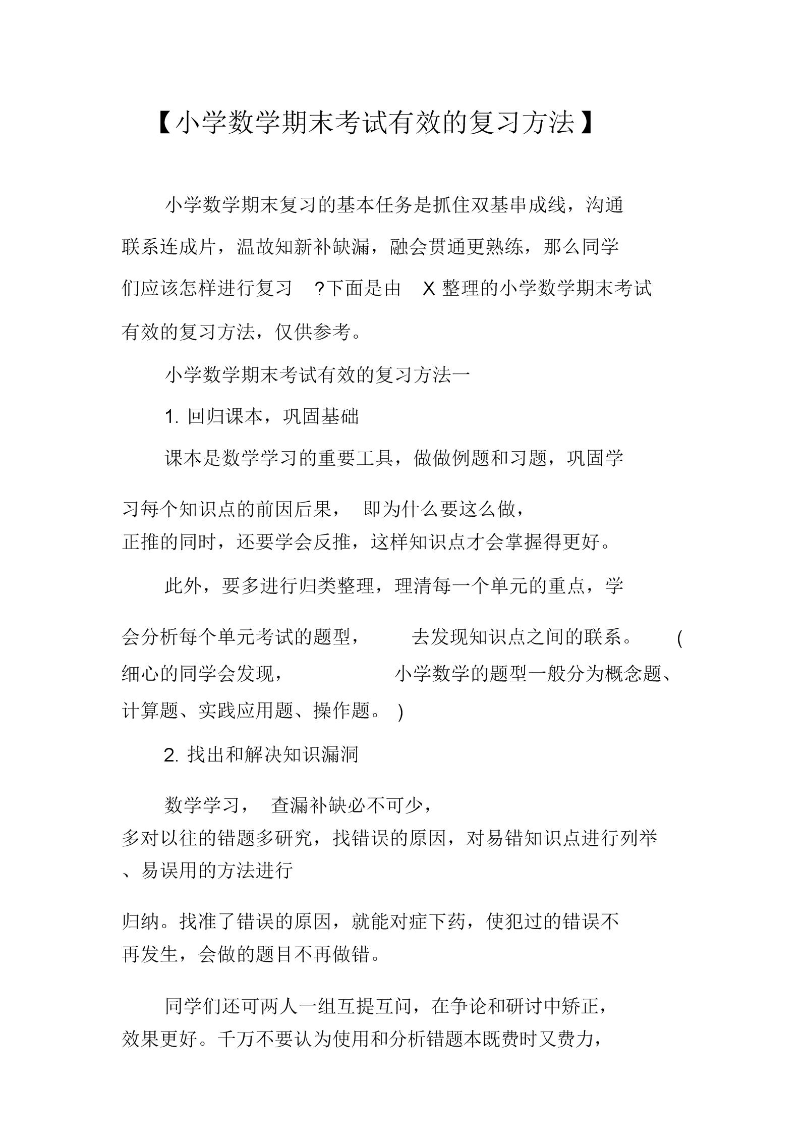 【小学数学期末考试有效的复习方法】.doc