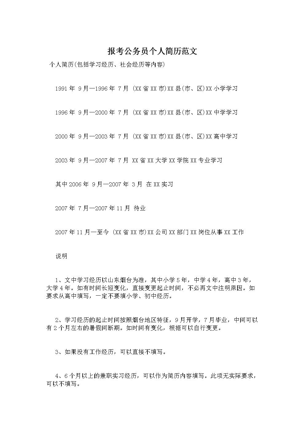 报考公务员个人简历范文.doc