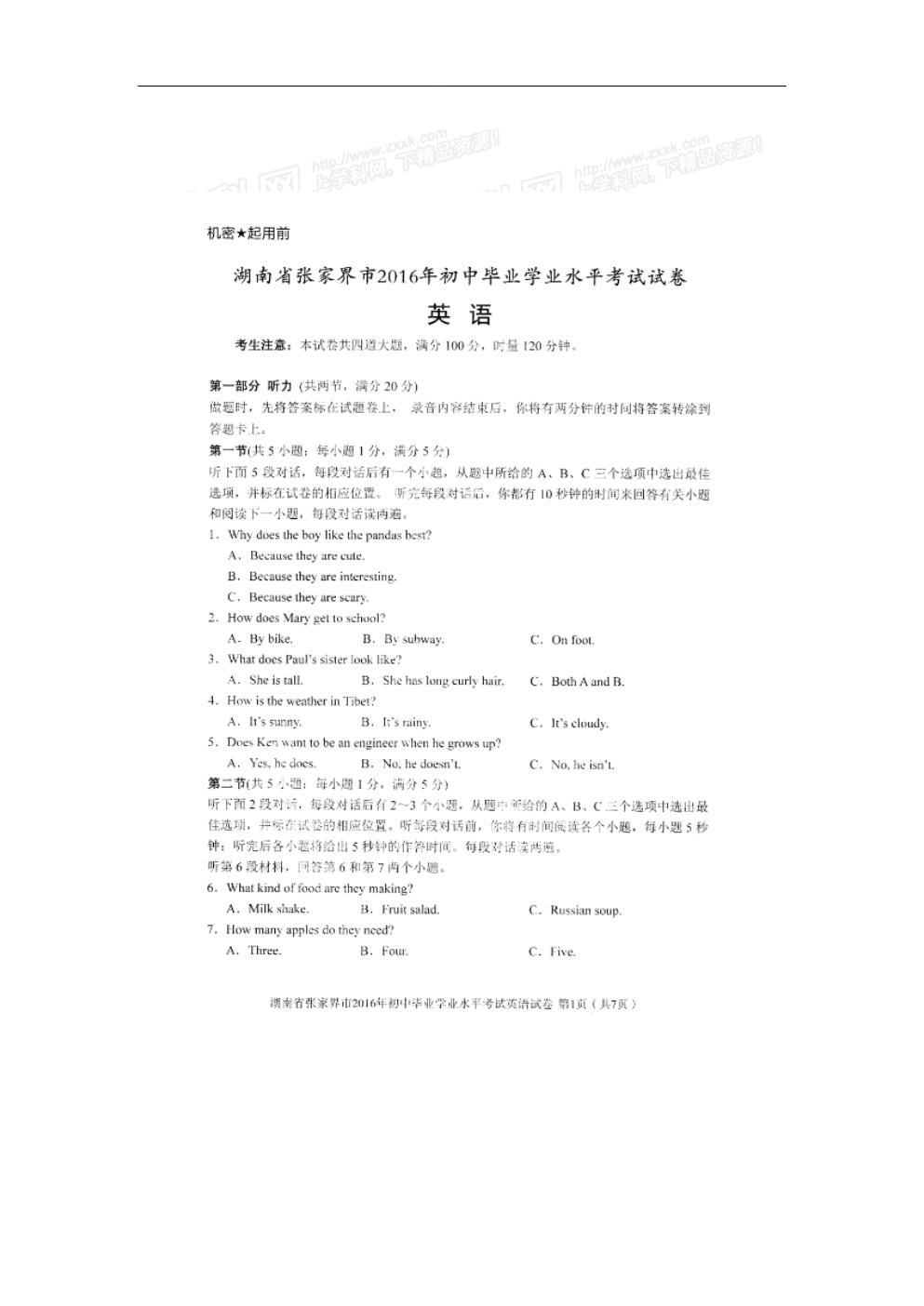 湖南省张家界市2016年中考英语试题(图片版,含答案).doc