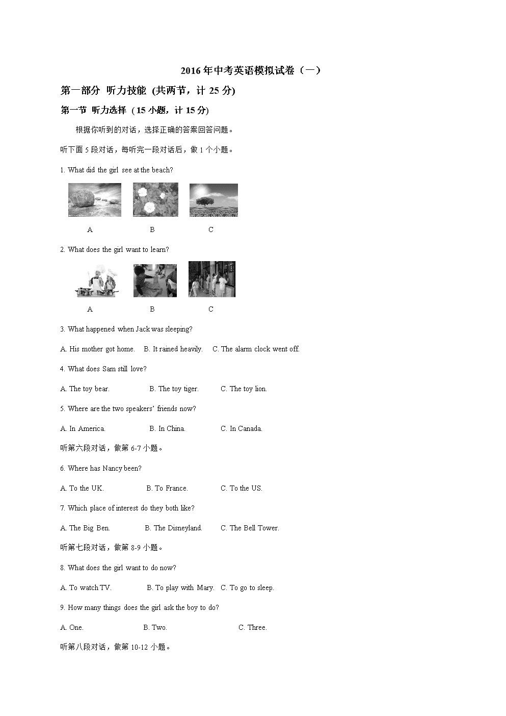 湖南省长沙市麓山国际实验学校2016年中考模拟.doc