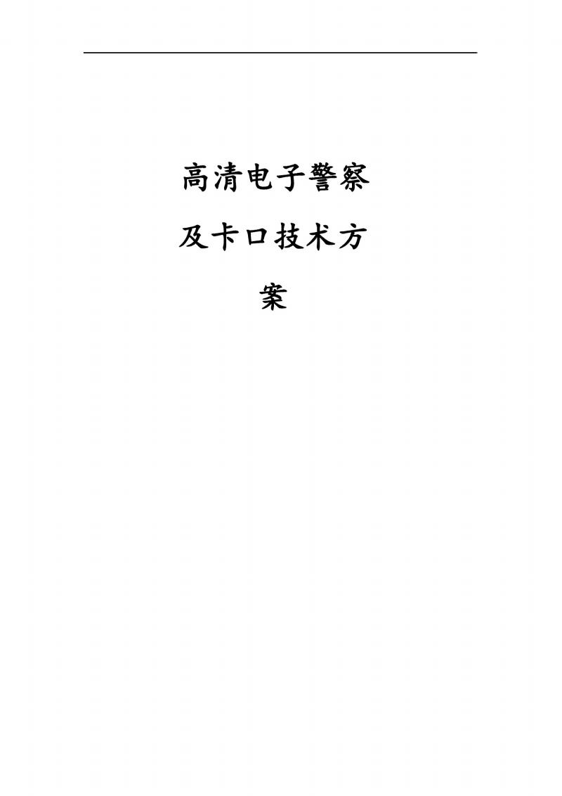 高清电子警察与卡口系统技术设计方案.pdf
