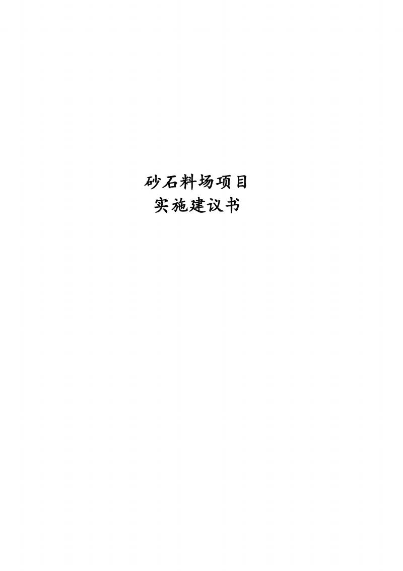 砂石料场项目实施建议书.pdf