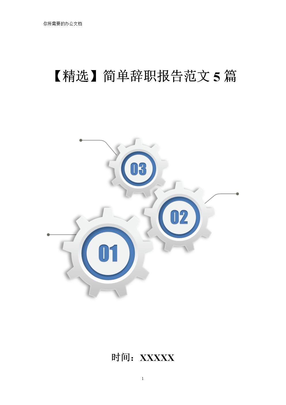 【精选】简单辞职报告范文5篇.doc