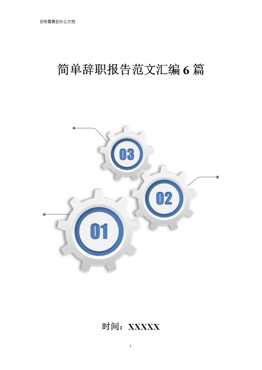 简单辞职报告范文汇编6篇.doc