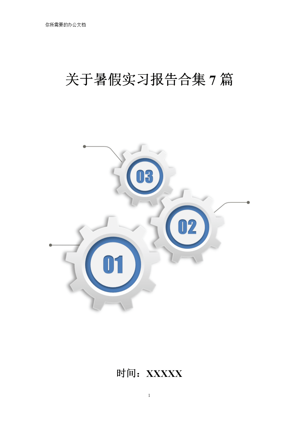 关于暑假实习报告合集7篇.doc