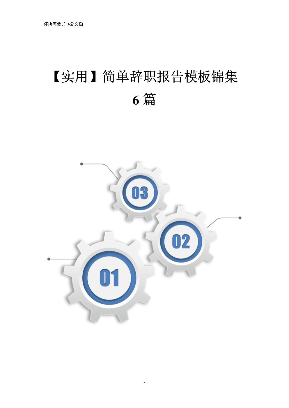 【实用】简单辞职报告模板锦集6篇.doc