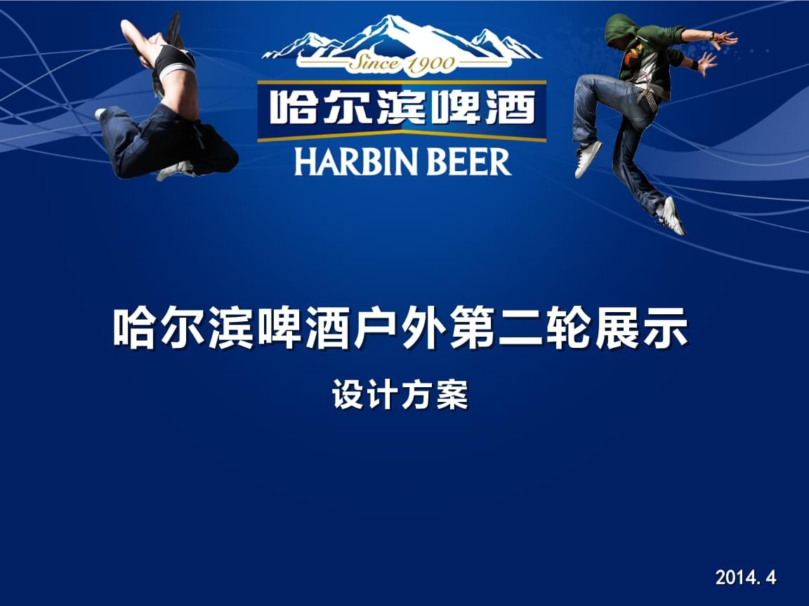 Proposal_Harbin_户外第二轮展示设计方案_20140403c修改.pptx