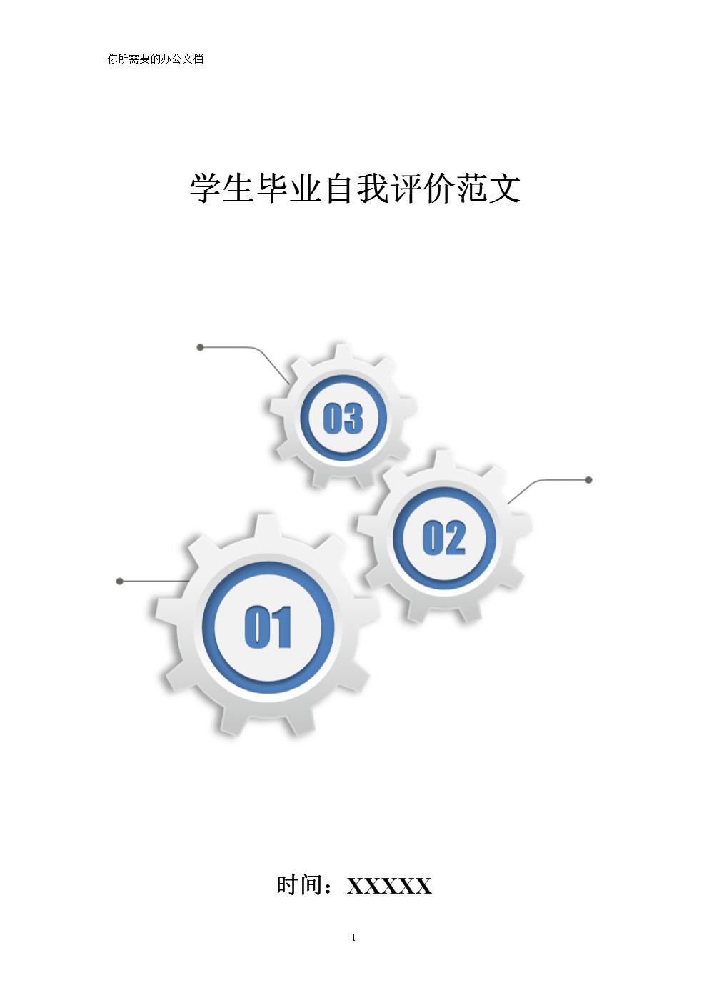 学生毕业自我评价范文.doc
