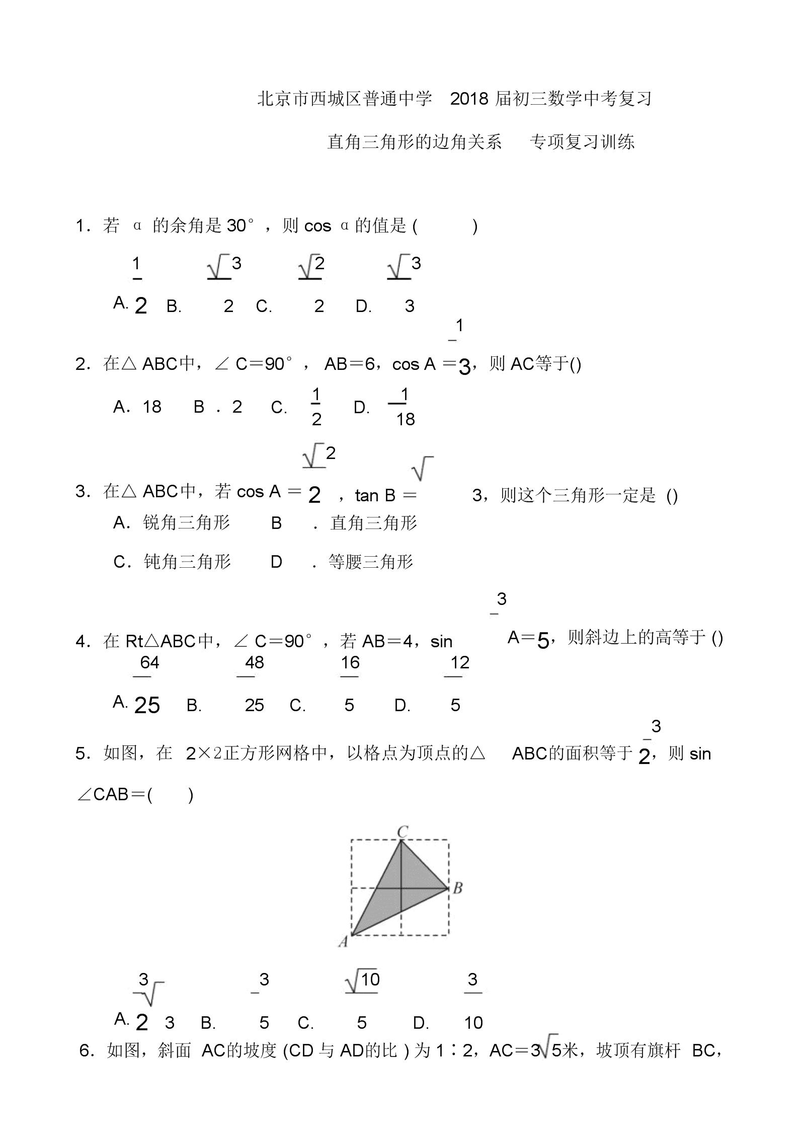 届初中中考数学直角三角形的边角关系专项总结复习训练含含答案.doc