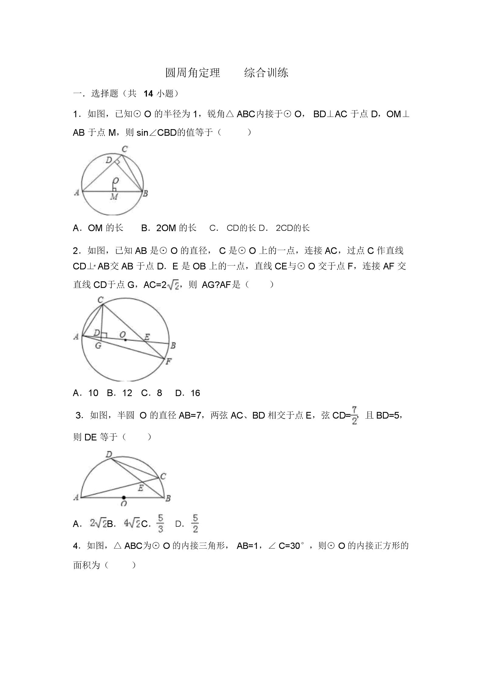 届初中中考数学总结复习圆周角定理的应用专题训练题含含答案.doc