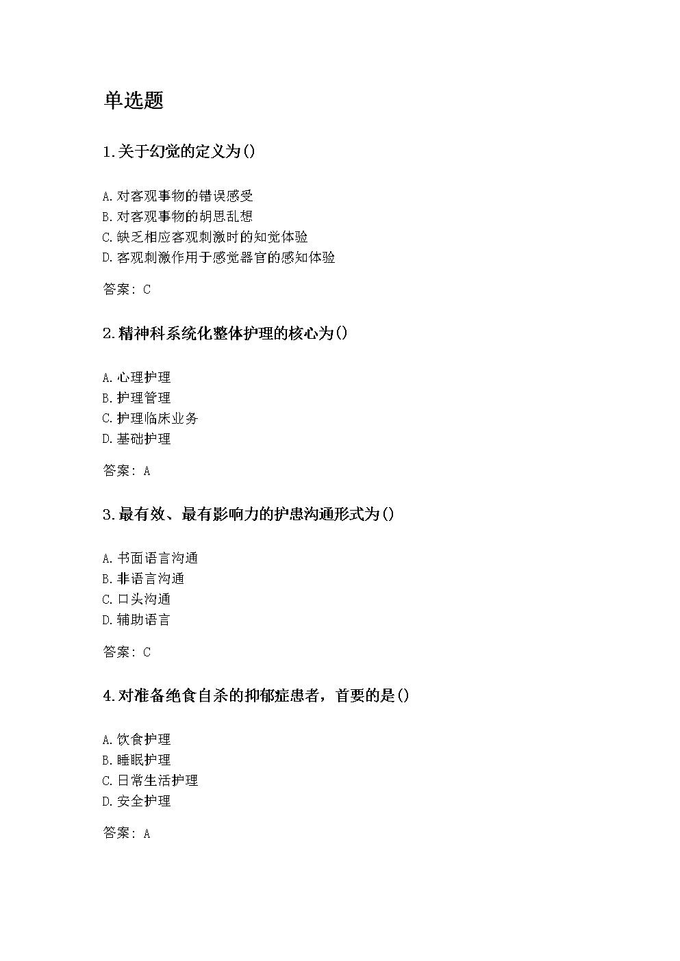 奥鹏吉林大学2020年9月《精神科护理学》考前练兵.doc