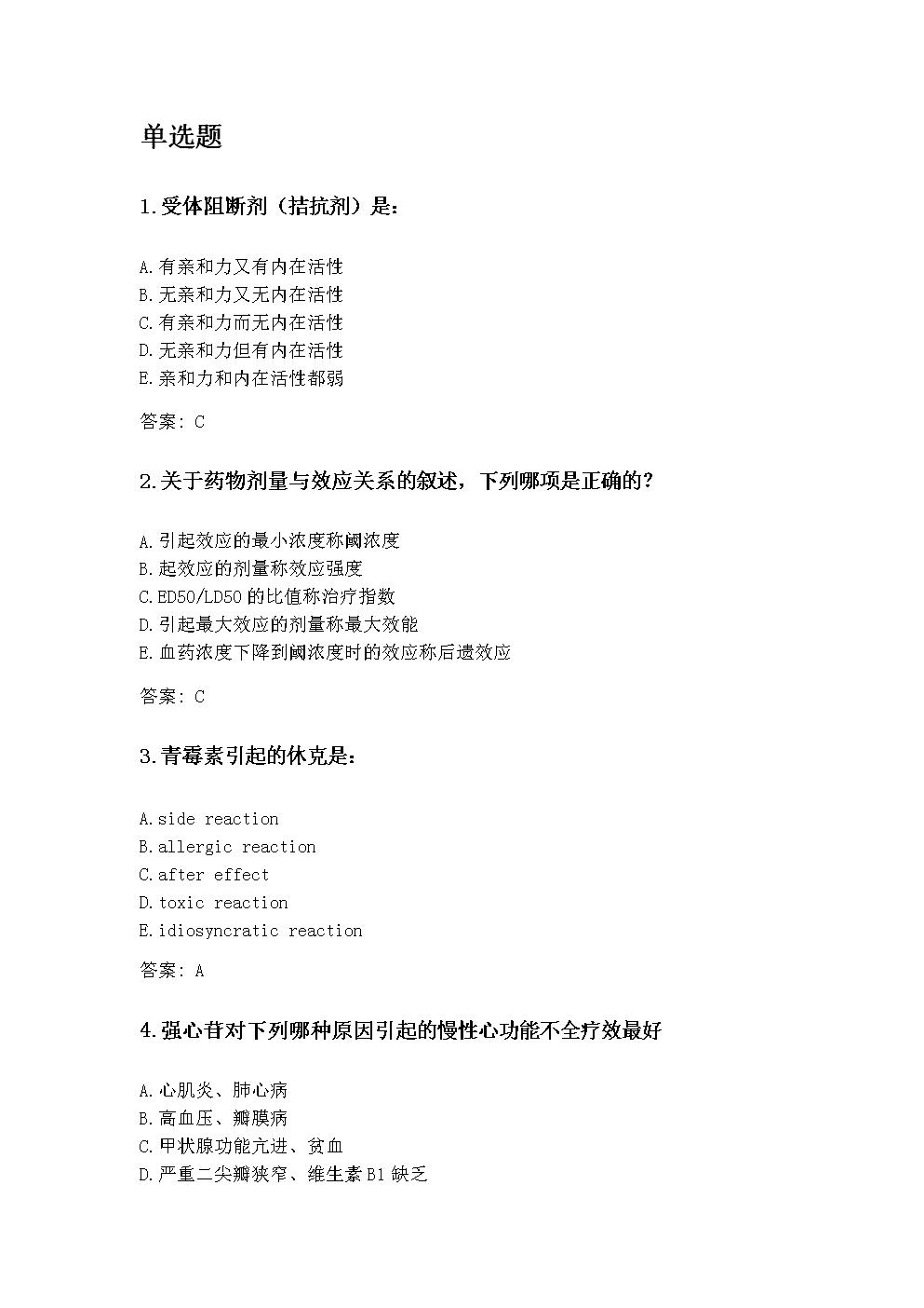 奥鹏吉林大学2020年9月《药理学(含实验)》考前练兵.doc